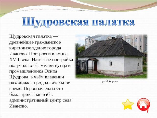 Щудровская палатка — древнейшее гражданское кирпичное здание города Иваново....