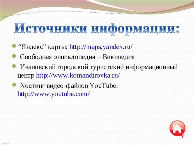 """""""Яндекс"""" карты: http://maps.yandex.ru/ Свободная энциклопедия – Википедия Ива..."""