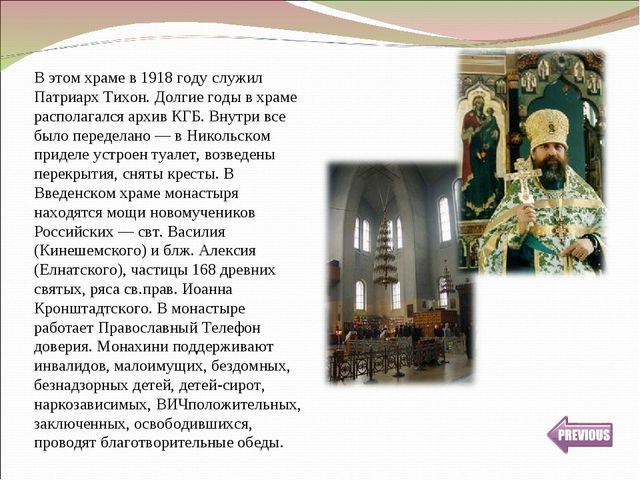В этом храме в 1918 году служил Патриарх Тихон. Долгие годы в храме располага...