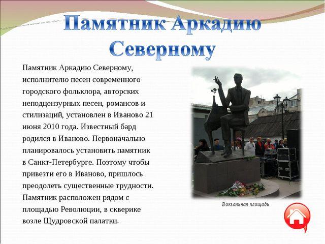 Памятник Аркадию Северному, исполнителю песен современного городского фолькло...