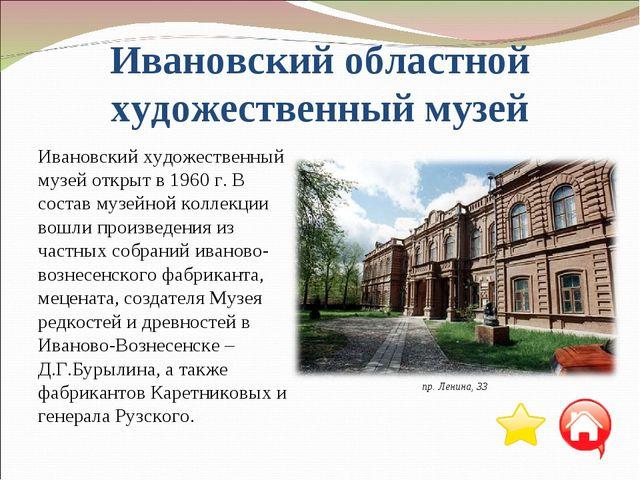 Ивановский областной художественный музей Ивановский художественный музей отк...