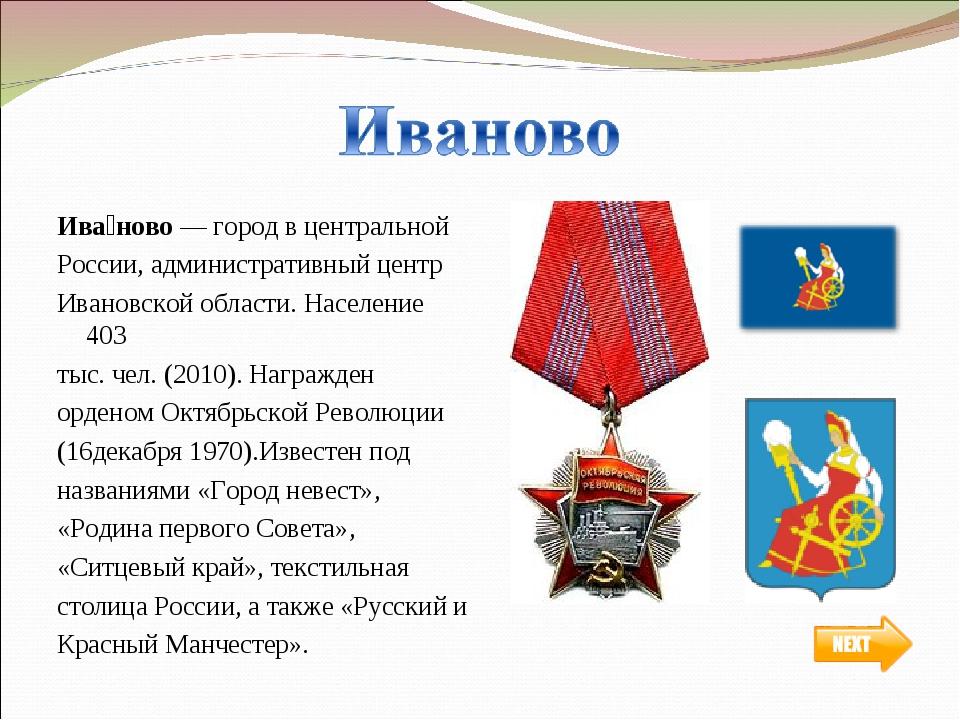 Ива́ново— город в центральной России, административный центр Ивановской обла...