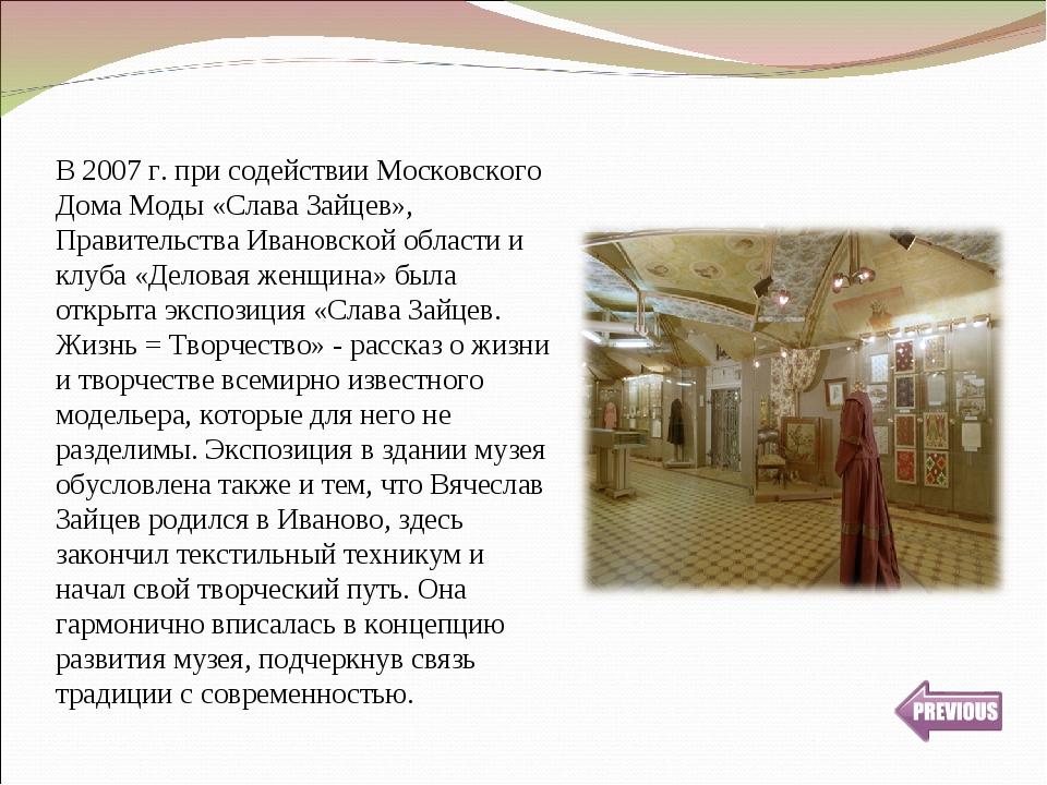 В 2007 г. при содействии Московского Дома Моды «Слава Зайцев», Правительства...