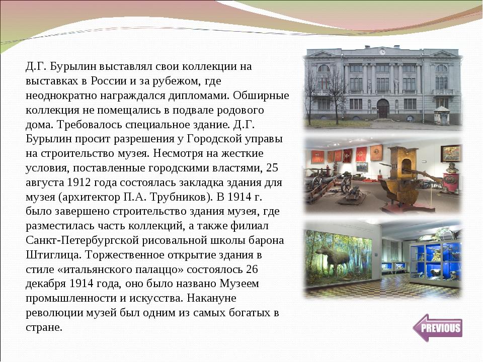 Д.Г. Бурылин выставлял свои коллекции на выставках в России и за рубежом, где...