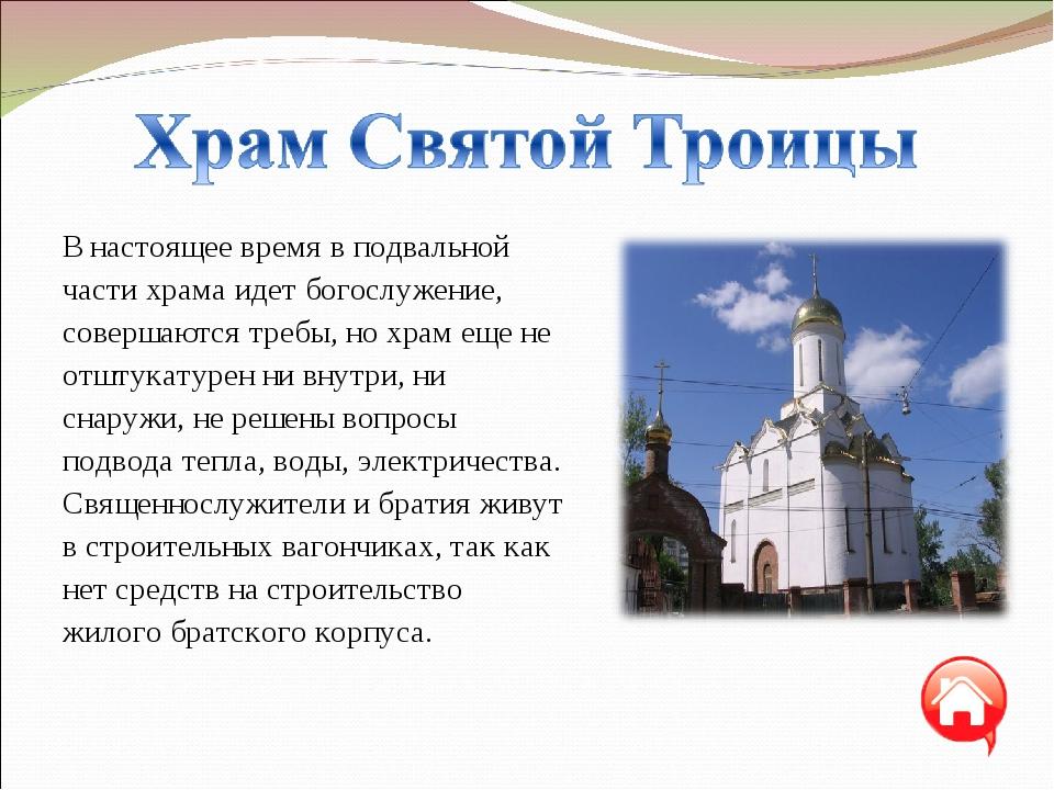 В настоящее время в подвальной части храма идет богослужение, совершаются тре...