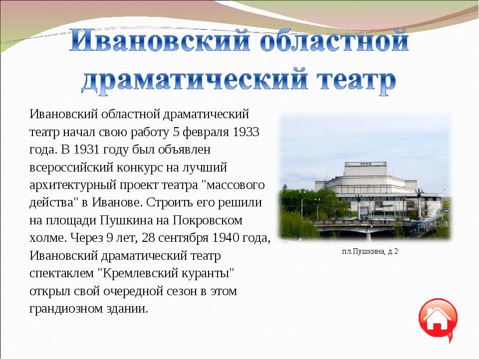 Ивановский областной драматический театр начал свою работу 5 февраля 1933 год...