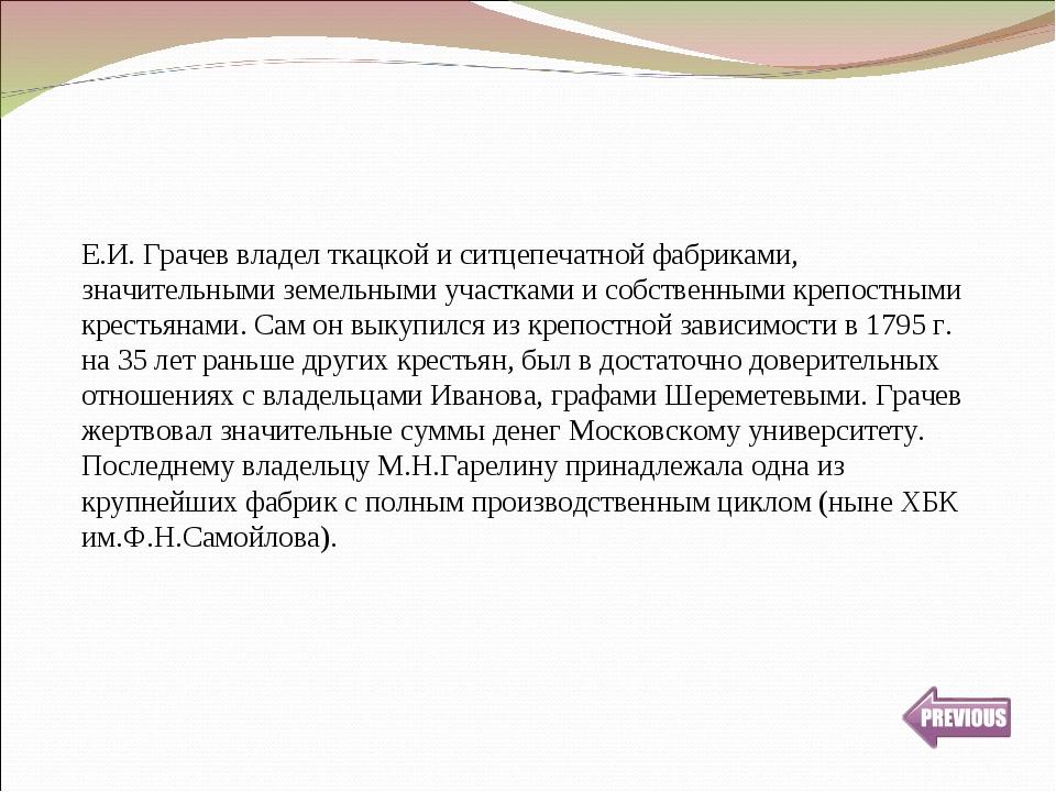 Е.И. Грачев владел ткацкой и ситцепечатной фабриками, значительными земельным...