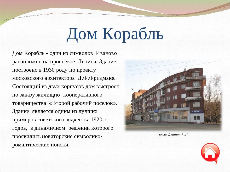 Дом Корабль Дом Корабль - один из символов Иваново расположен на проспекте Л...