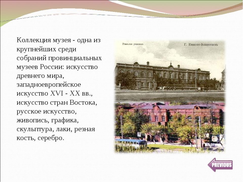 Коллекция музея - одна из крупнейших среди собраний провинциальных музеев Рос...