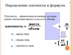 плотность = масса объем ________ ρ = V ___ m ρ = м3 ___ кг [ ] Плотность – ф