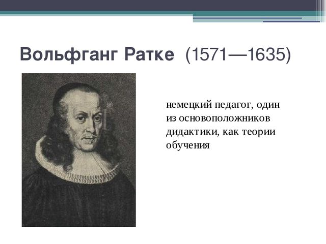 Вольфганг Ратке (1571—1635) немецкий педагог, один из основоположников дидак...