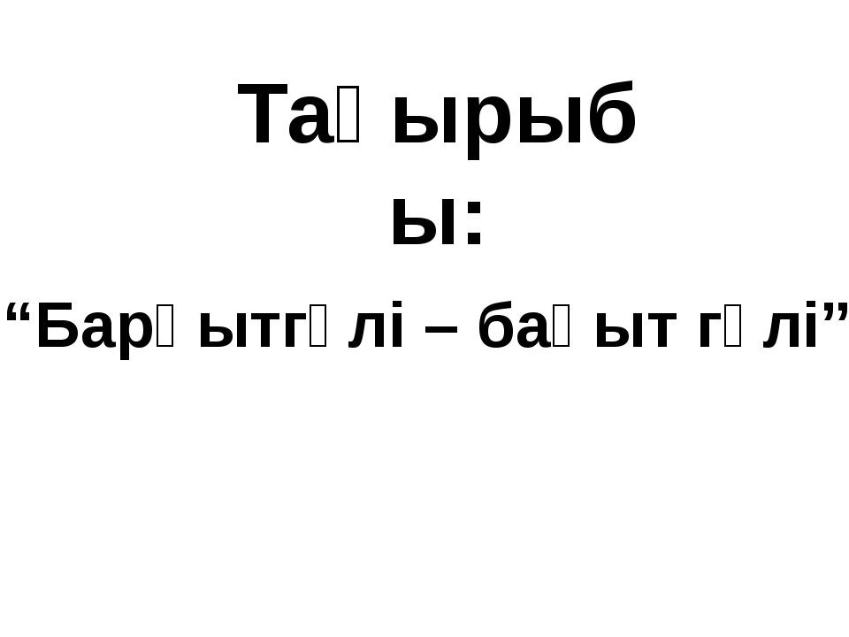 """Барқытгүлі – бақыт гүлі"" Тақырыбы:"