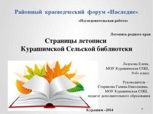 Районный краеведческий форум «Наследие»  «Исследовательская работа» Летопись