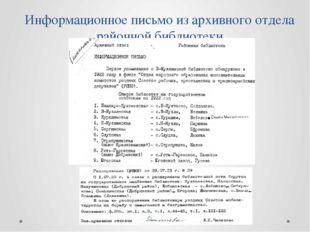 Информационное письмо из архивного отдела районной библиотеки