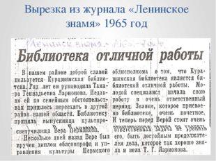 Вырезка из журнала «Ленинское знамя» 1965 год