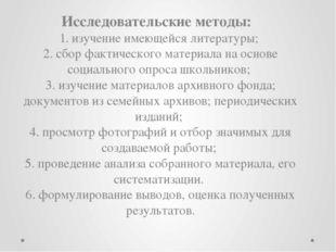 Исследовательские методы: 1. изучение имеющейся литературы; 2. сбор фактическ