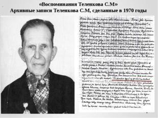 «Воспоминания Теленкова С.М» Архивные записи Теленкова С.М, сделанные в 1970