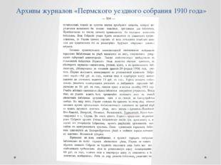 Архивы журналов «Пермского уездного собрания 1910 года»