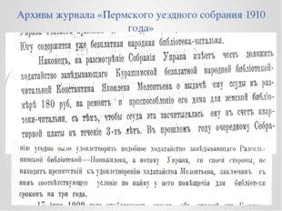 Архивы журнала «Пермского уездного собрания 1910 года»