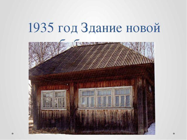 1935 год Здание новой библиотеки