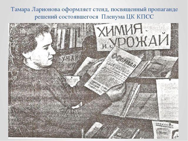 Тамара Ларионова оформляет стенд, посвященный пропаганде решений состоявшегос...