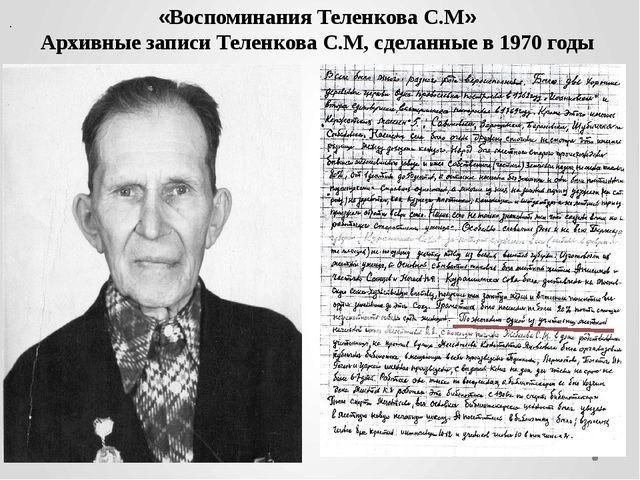 «Воспоминания Теленкова С.М» Архивные записи Теленкова С.М, сделанные в 1970...