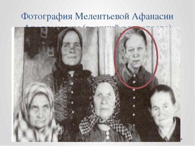 Фотография Мелентьевой Афанасии Аполлоновны (верхний ряд, справа)