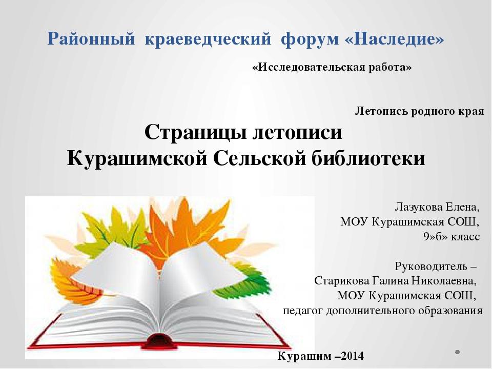 Районный краеведческий форум «Наследие»  «Исследовательская работа» Летопись...