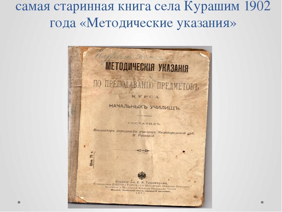 самая старинная книга села Курашим 1902 года «Методические указания»