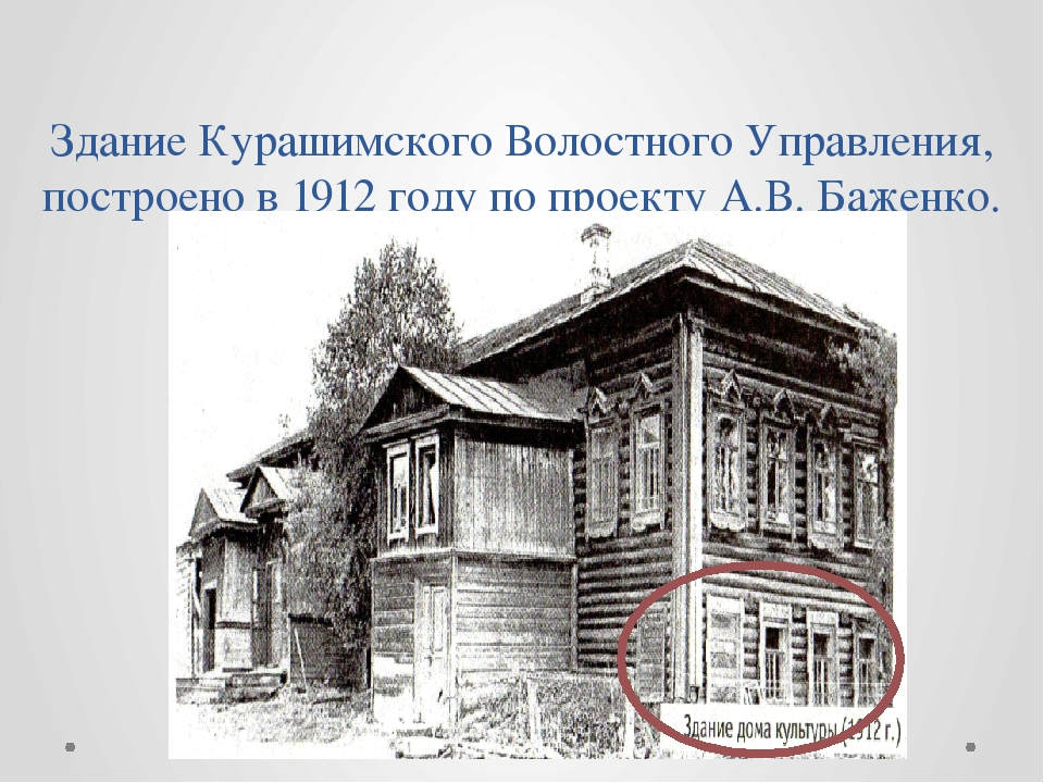 Здание Курашимского Волостного Управления, построено в 1912 году по проекту А...