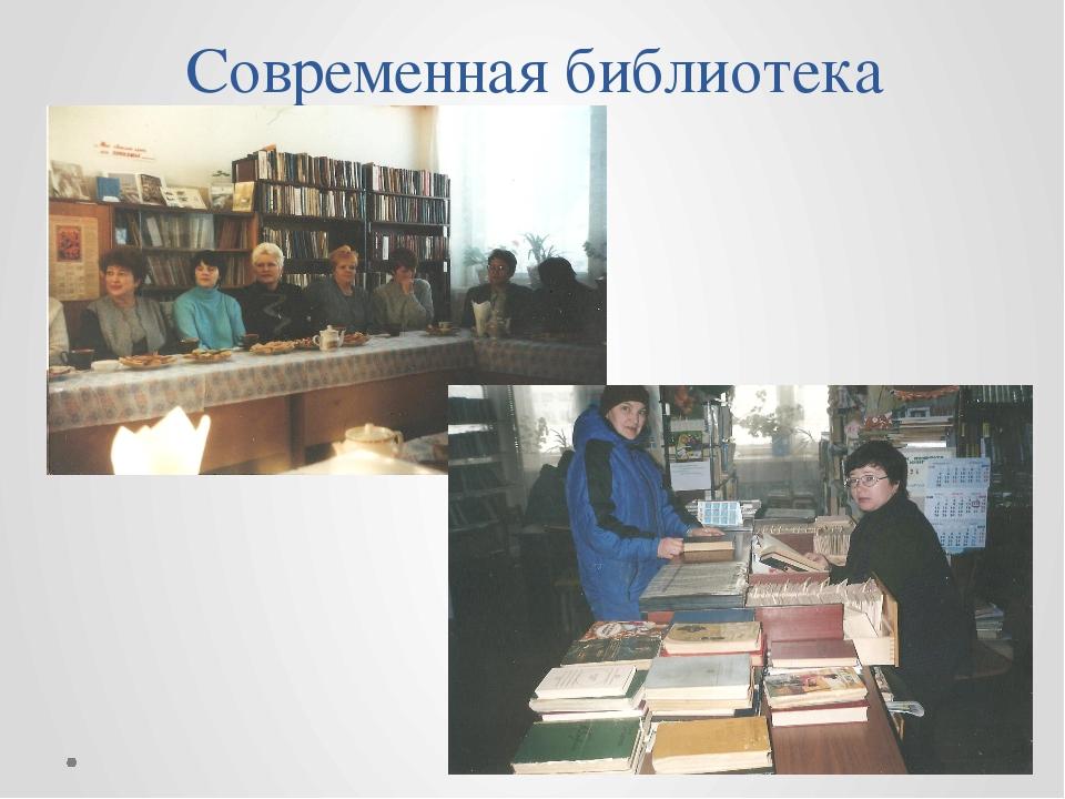 Современная библиотека