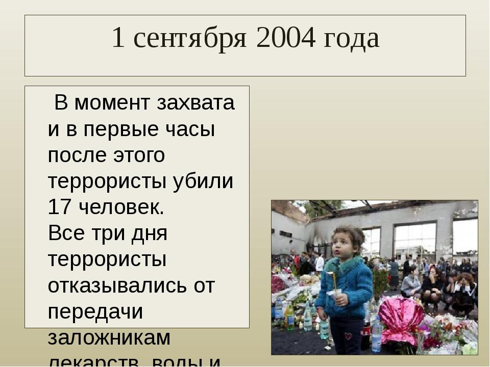 1 сентября 2004 года В момент захвата и в первые часы после этого террористы...