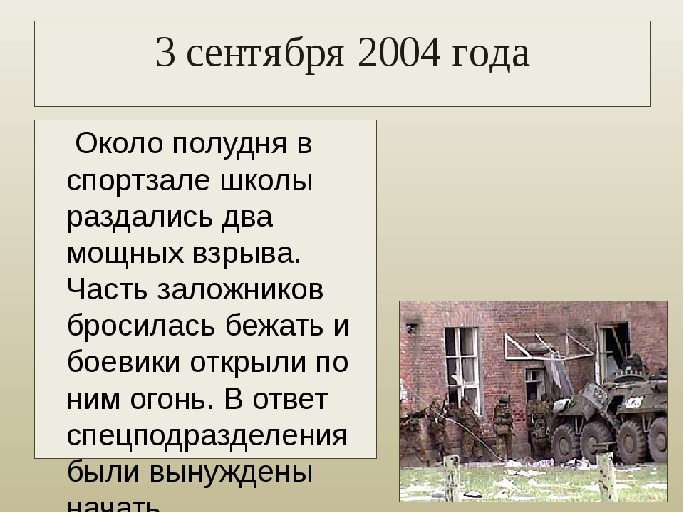 3 сентября 2004 года Около полудня в спортзале школы раздались два мощных взр...