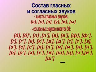 [а], [о], [э], [у], [и], [ы] . [б], [б]', [п] ,[п'], [в], [в'], [ф], [ф'], [