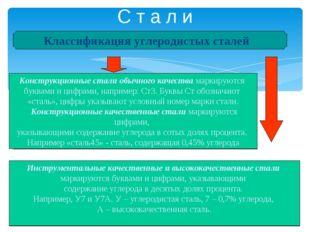 Конструкционные С т а л и Классификация углеродистых сталей Инструментальные