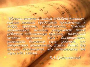 """""""Музыка является самым чудодейственным, самым тонким средством привлечения к"""