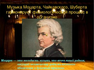 Музыка Моцарта, Чайковского, Шуберта гармонирует физиологический процесс в ор