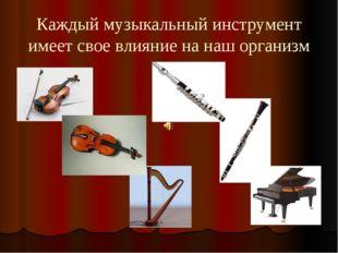 Каждый музыкальный инструмент имеет свое влияние на наш организм