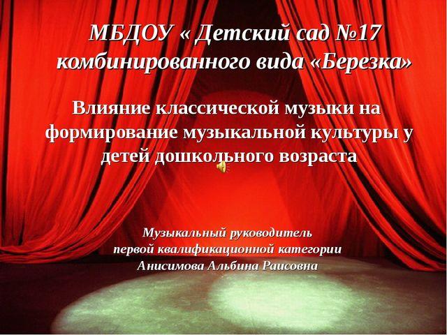 МБДОУ « Детский сад №17 комбинированного вида «Березка» Влияние классической...