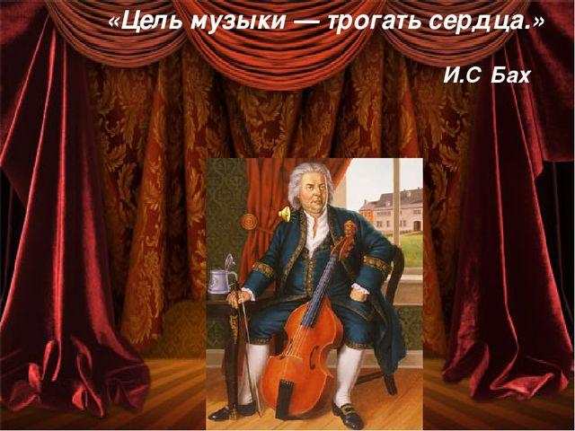 «Цель музыки — трогать сердца.» И.С Бах