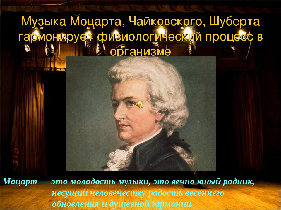 Музыка Моцарта, Чайковского, Шуберта гармонирует физиологический процесс в ор...