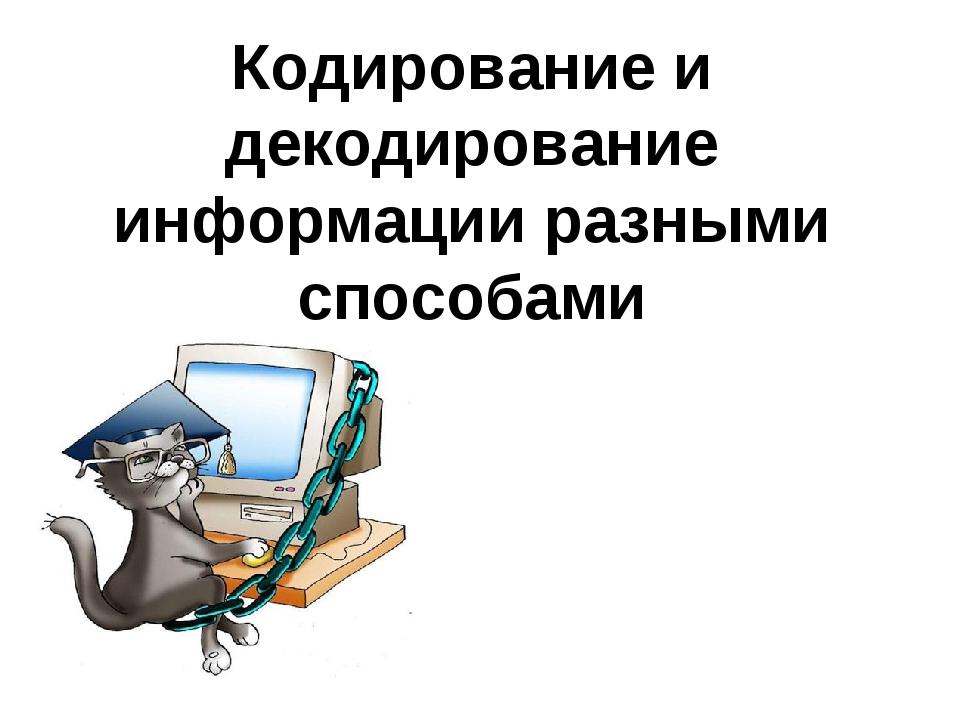 Кодирование и декодирование информации разными способами