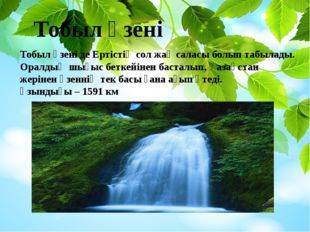 Тобыл өзені Тобыл өзені де Ертістің сол жақ саласы болып табылады. Оралдың шы