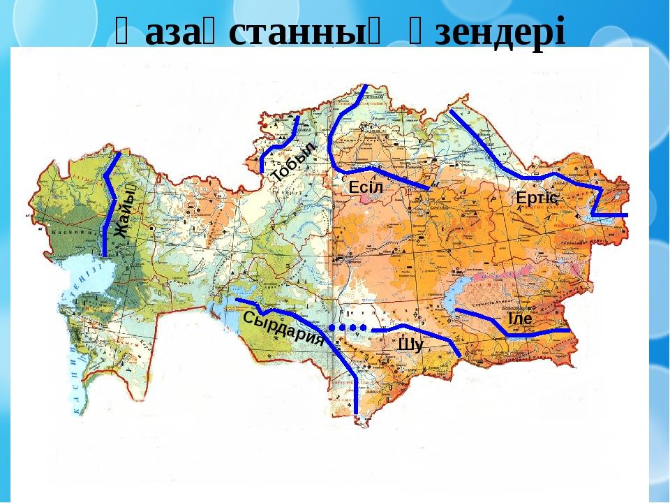 Ертіс Есіл Тобыл Жайық Сырдария Іле Шу Қазақстанның өзендері