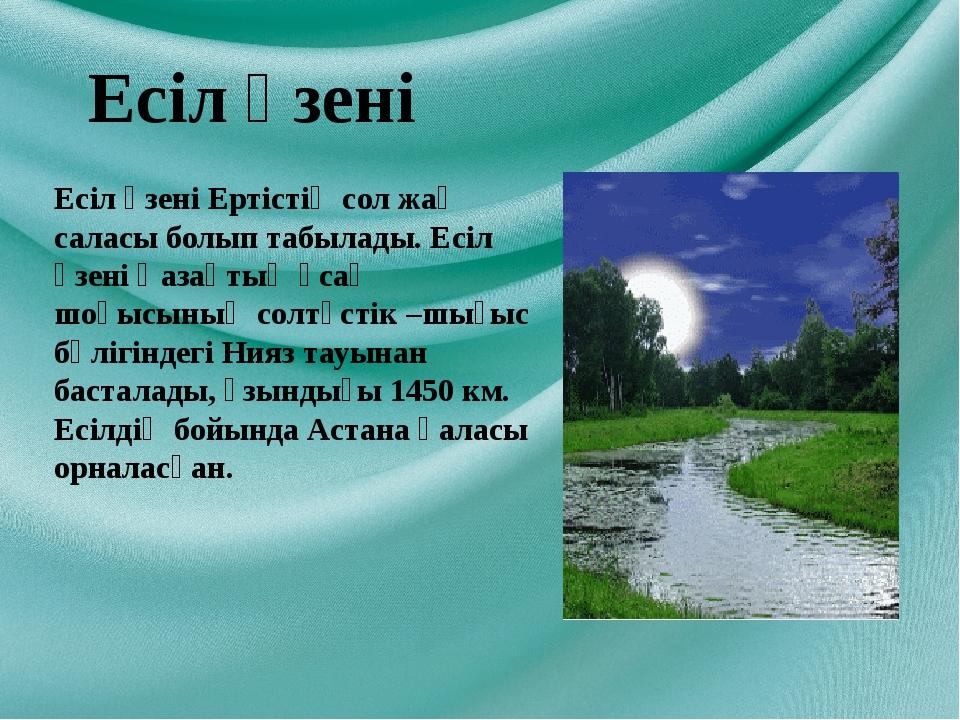 Есіл өзені Есіл өзені Ертістің сол жақ саласы болып табылады. Есіл өзені Қаза...