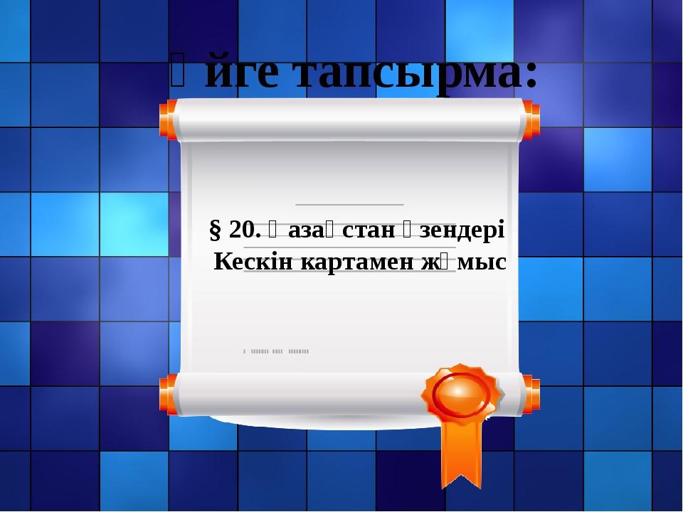 Үйге тапсырма: § 20. Қазақстан өзендері Кескін картамен жұмыс
