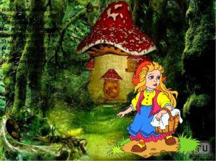 В шапочке я красной, Пирожки в корзинке. Вот шагаю к бабушке По лесной тропи
