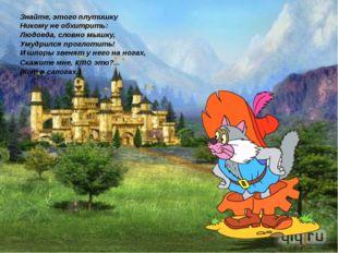Знайте, этого плутишку Никому не обхитрить: Людоеда, словно мышку, Умудрился