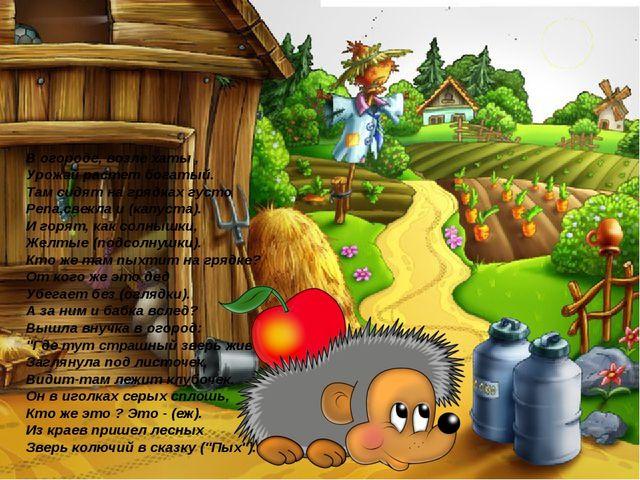 В огороде, возле хаты , Урожай растет богатый. Там сидят на грядках густо Реп...