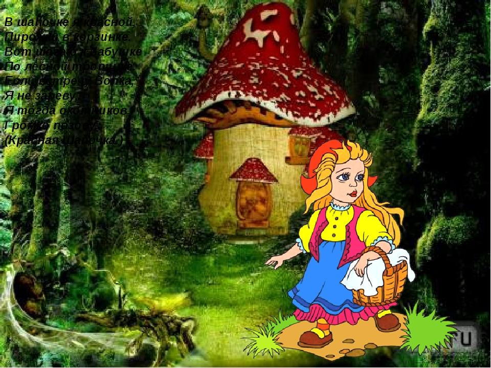 В шапочке я красной, Пирожки в корзинке. Вот шагаю к бабушке По лесной тропи...